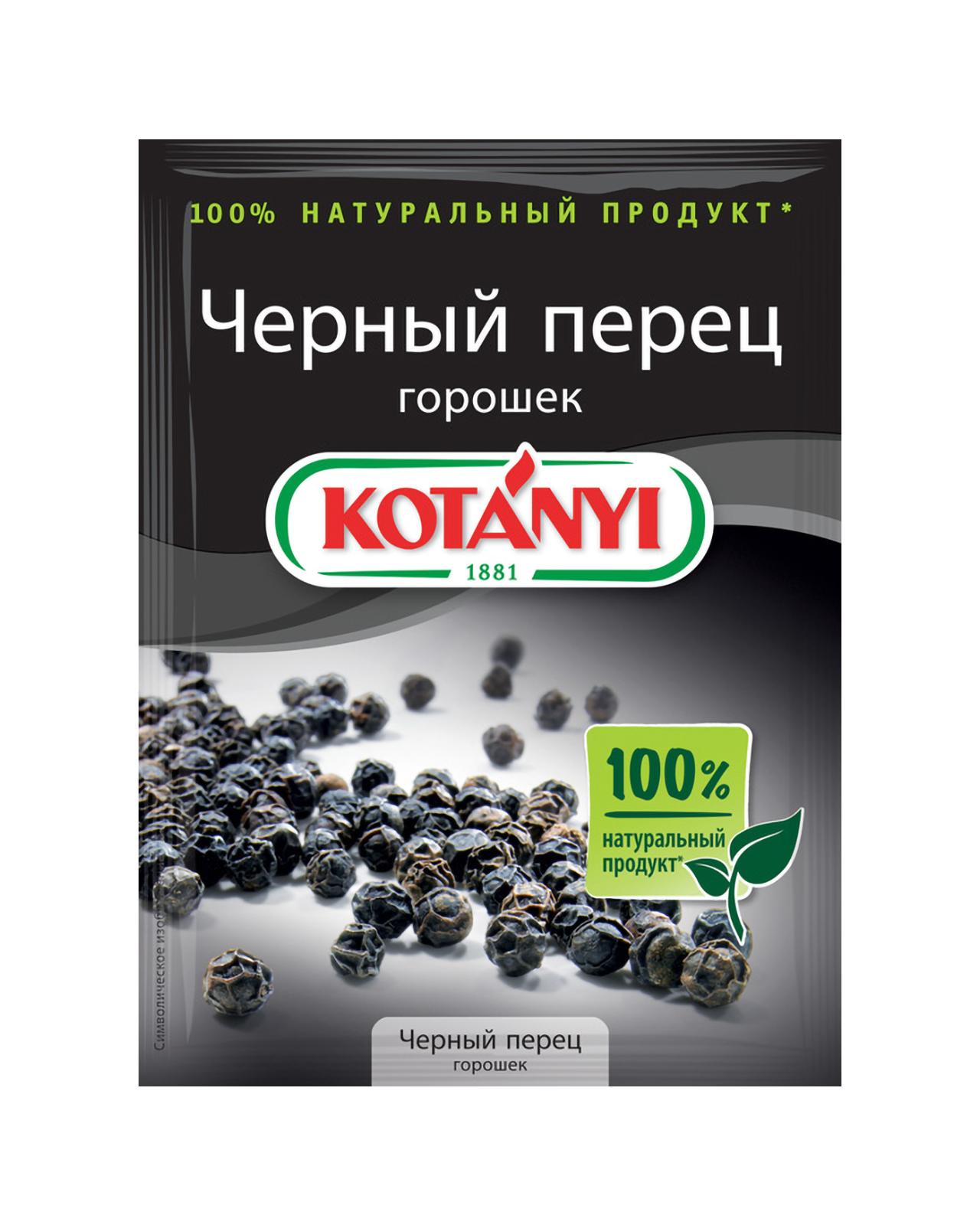 154511 Kotanyi Chernyi Perets Gorosher B2c Pouch
