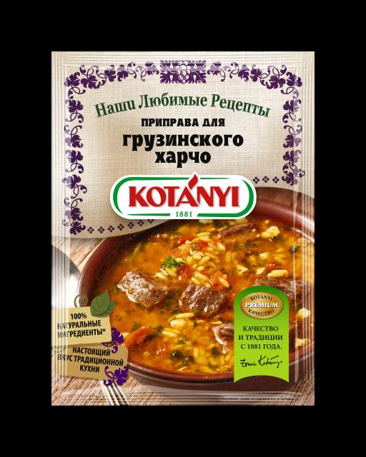 194611 Kotanyi Priprava Dlya Gruzinskogo Kharcho B2c Pouch