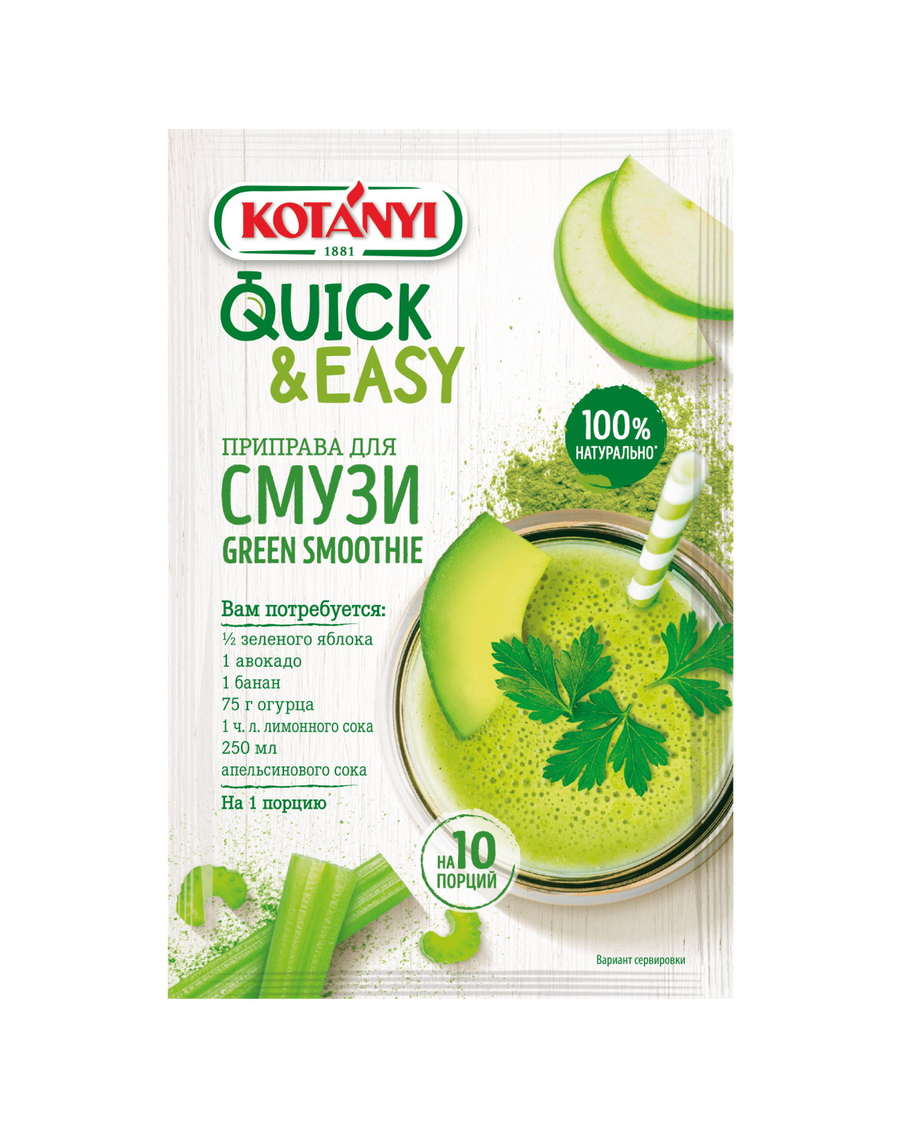 3583117 Quick And Easy Avocado Sellerie Smoothie Ru 9001414235836 Min