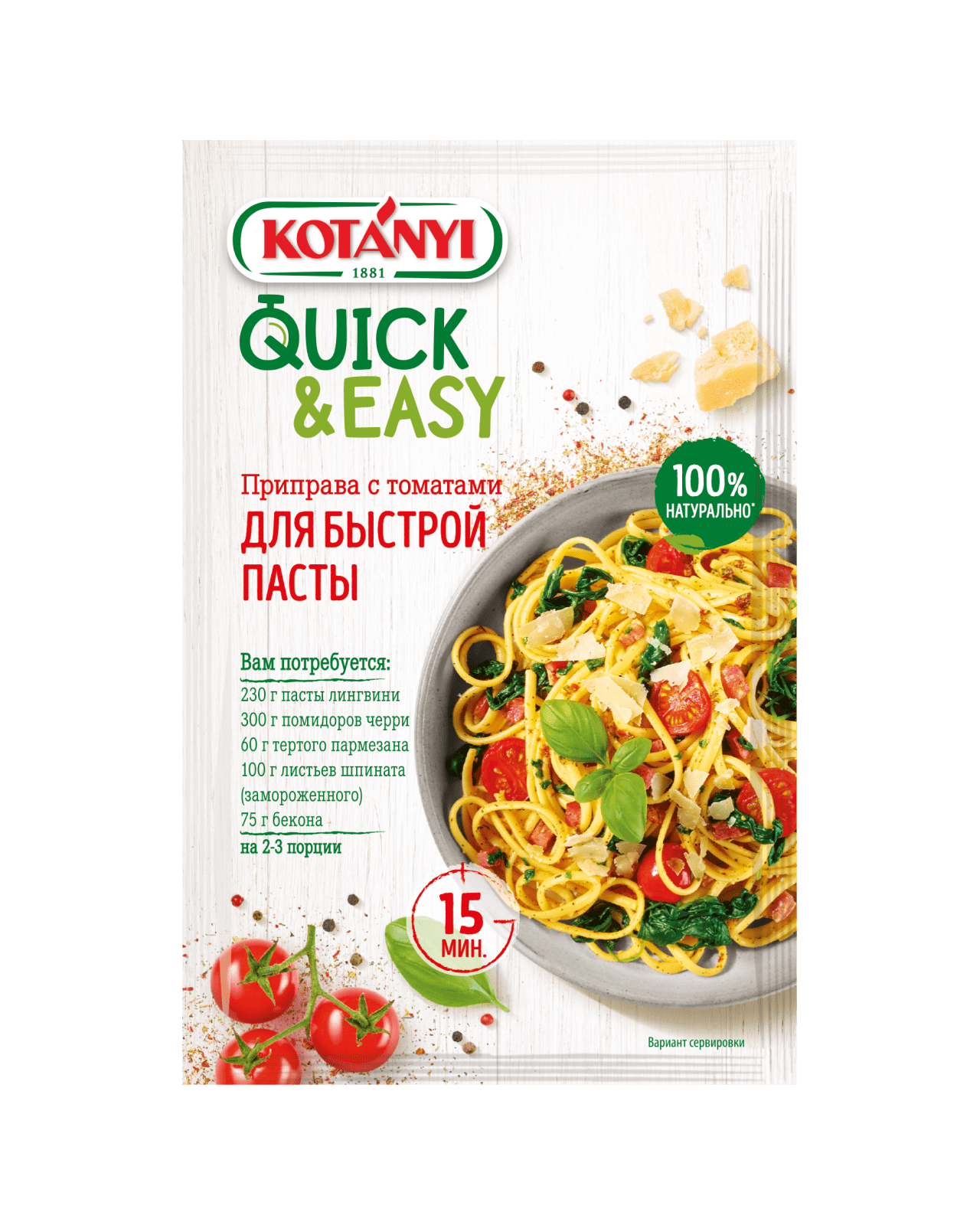 3598117 Quick And Easy One Pot Pasta Ru 9001414235980 Min