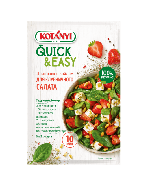 3706117 Quick And Easy Erdbeer Spinat Salad Ru 9001414037065 Min